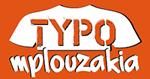 Typomplouzakia Θεσσαλονίκη