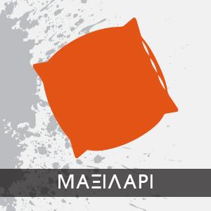 ΜΑΞΙΛΑΡΙ
