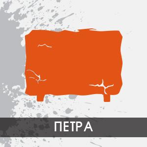 ΠΕΤΡΑ ΚΟΡΝΙΖΑ